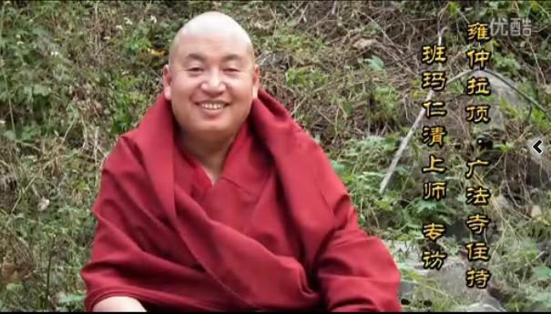 【视频】雍仲拉顶·广法寺住持班玛仁清上师专访