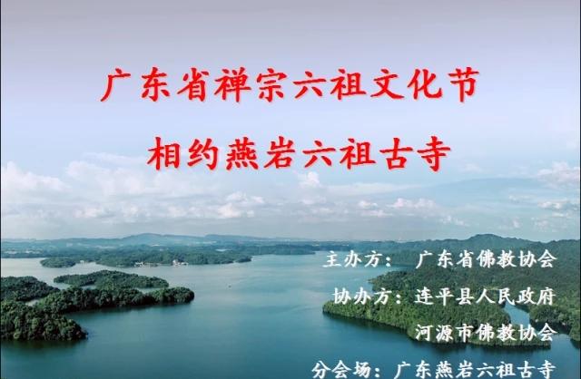 广东禅宗六祖文化节 相约燕岩刘祖古寺.webp.jpg