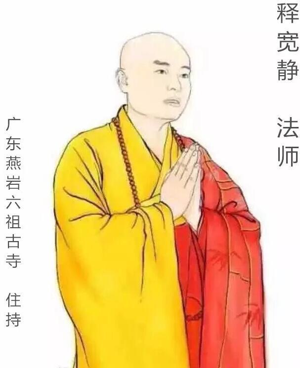 释宽静法师_副本.jpg